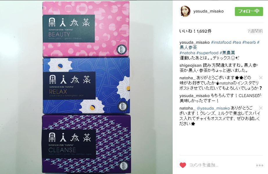 misako_yasuda