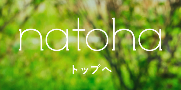 natoha(ナトハ)|純国産黒人参茶  natural black carrot tea